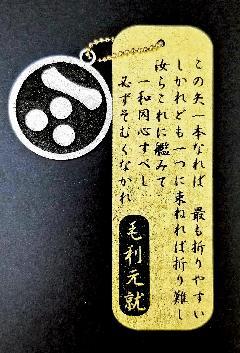 毛利元就(メタル)