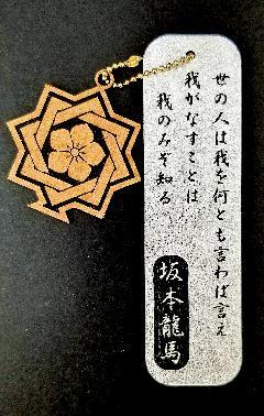 坂本龍馬(シルバー)