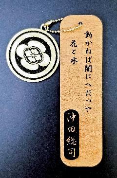 沖田総司(和紙)