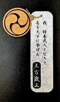土方歳三(シルバー)