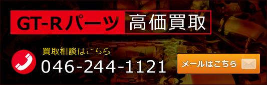 GT-Rパーツ高価買取