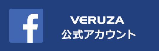 VERUZA Facebook公式アカウント