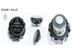 ラジエターキャップ タイプC(1.3kg/cm)