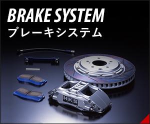 ブレーキシステム 全車種対応表