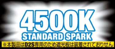 Standard Spark 4500K-E13(Eマーク取得)