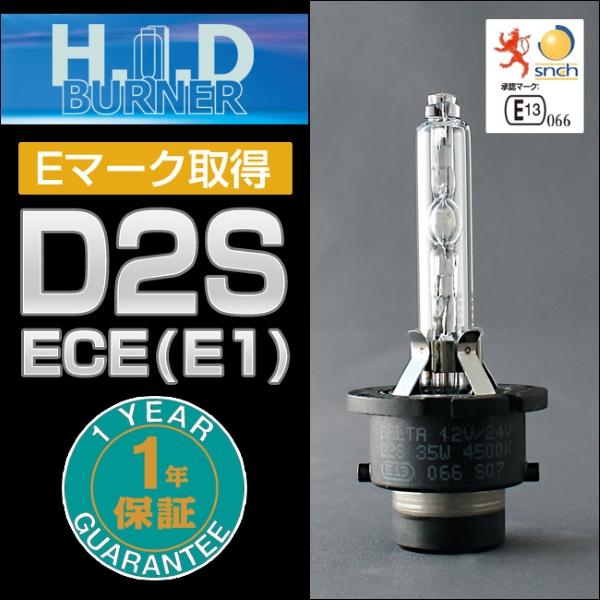 12V/24V・H.I.D Standard Spark 4500K (ECE(E1)規格準拠製品・1個入) D2S