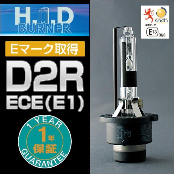 12V/24V・H.I.D Standard Spark 4500K (ECE(E1)規格準拠製品・1個入) D2R