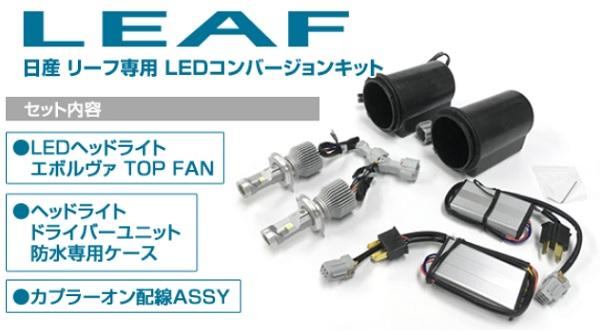 LEDコンバージョンキット NISSAN LEAF ZE0 e-NV200(前期) ME0専用