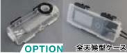 12V/24V・GPS�V専用 全天候型ケース