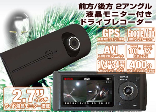12V/24V・GPSドライブレコーダー