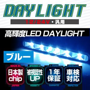 高輝度LED DAYLIGHT ブルー