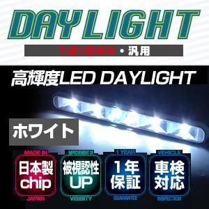 高輝度LED DAYLIGHT ホワイト
