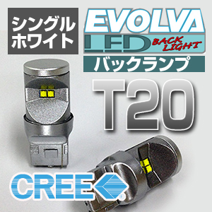 EVOLVA LED BACKLIGHT T20 (バック専用)