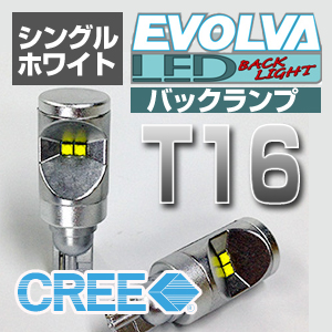 EVOLVA LED BACKLIGHT T16 (バック専用)