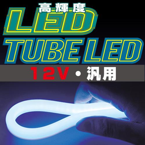 チューブLED(1個入) フルブライトホワイト