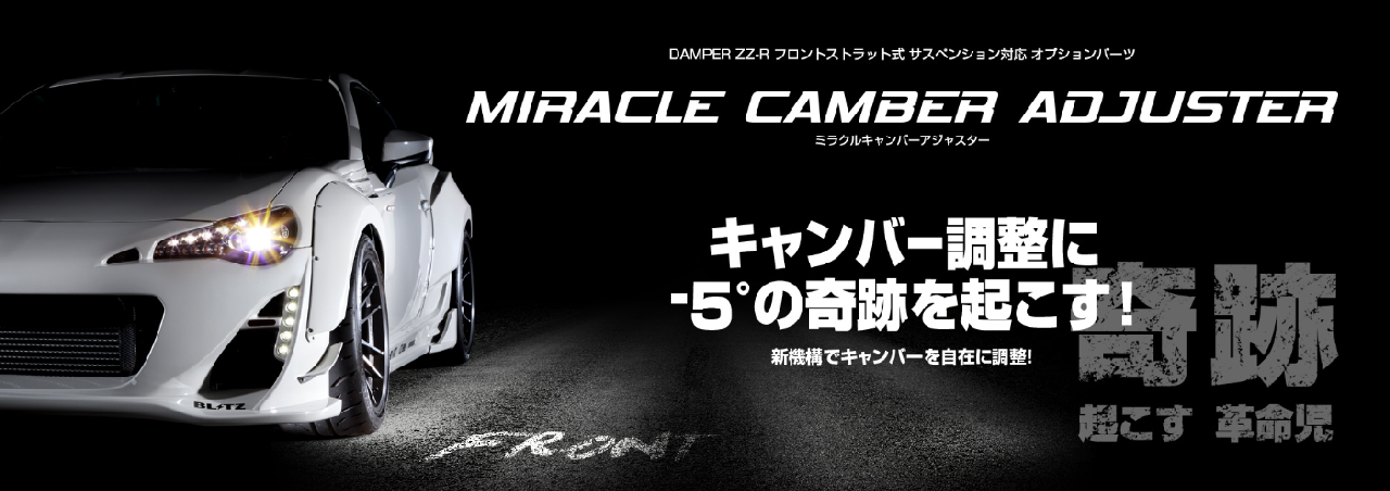 MIRACLE CAMBER ADJUSTER フロント用