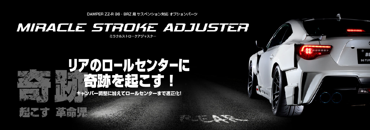 MIRACLE STORKE ADJUSTER 86・BRZ用