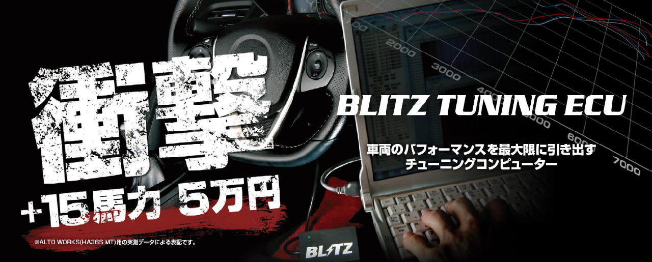 BLITZ TUNING ECU