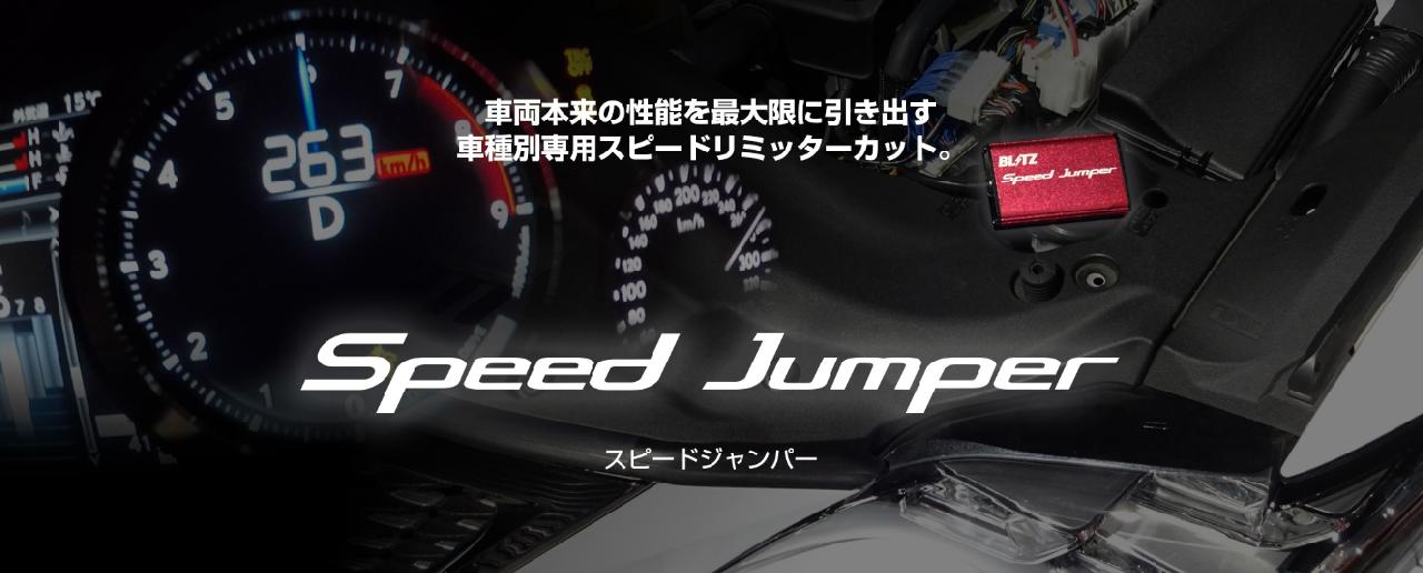 スピードジャンパー
