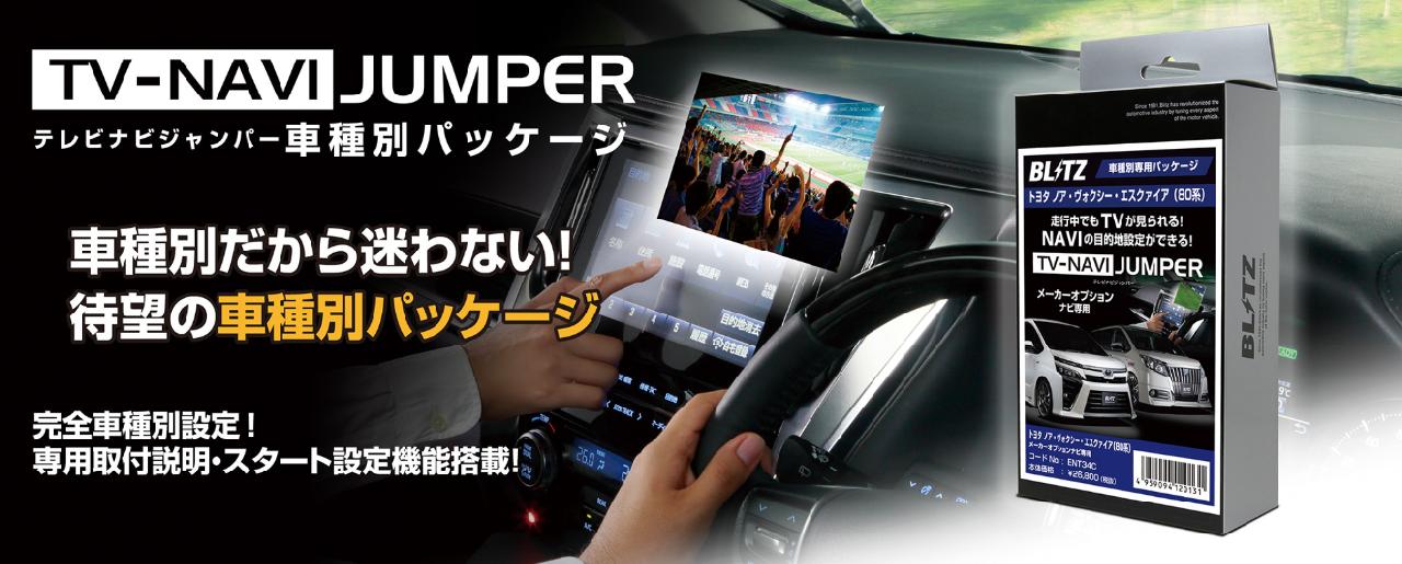 TV-NAVI JUMPER 車種別パッケージ