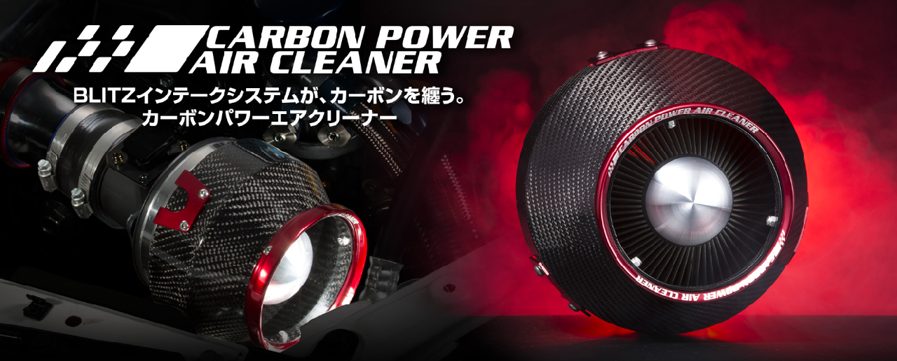 CARBON POWER AIR CLEANER