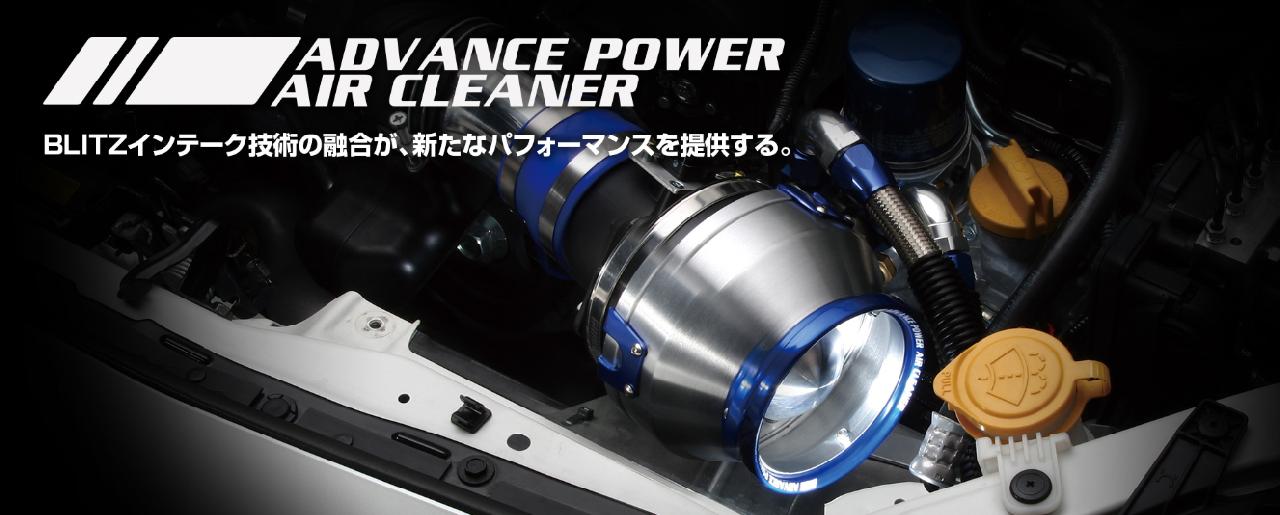 ADVANCE POWER AIR CLEANER
