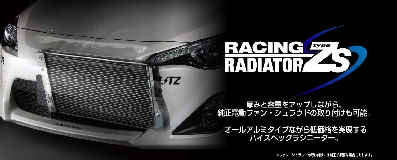 RACING RADIATOR TypeZS