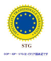 EU認証 伝統的特産品保証マーク