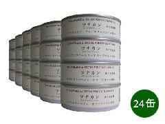 オリーブオイルづけ ツナ・フレーク 70g 半ケース(24缶)