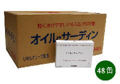 オリーブオイルづけ・サーディン 105g 1ケース(48缶)
