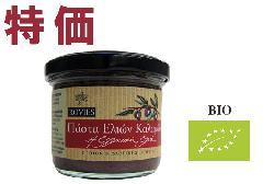 特価Kalamon Olive Paste カラモン オリーブ ペースト