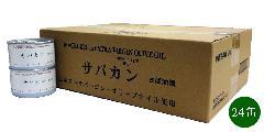 オリーブオイルづけ・サバカン 100g 1ケース(24缶)