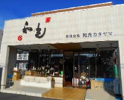 有限会社 和光カタヤマ(当社は、未成年者にお酒の販売はいたしません。)