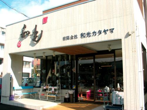 ギフト&ワイン|京都 和光