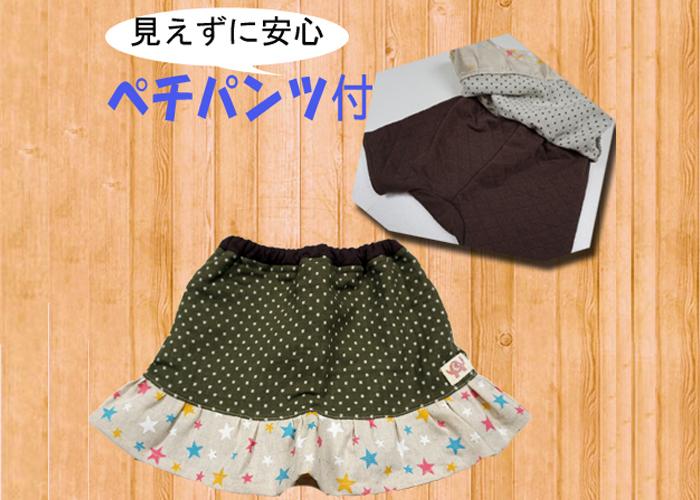 ペチパンツ付スカート【90】