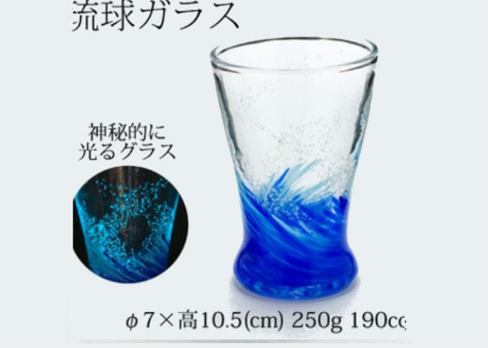 琉球グラス 海蛍アイスグラス