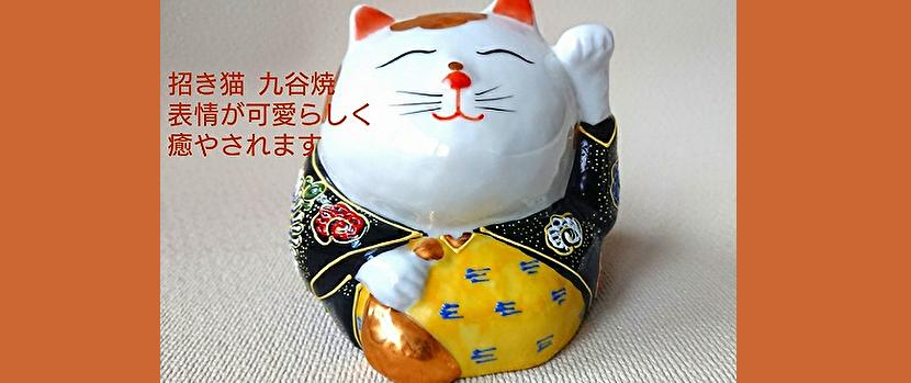 招き猫 九谷焼 表情がかわいらしく癒されます