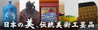 日本の美 伝統美術工芸品