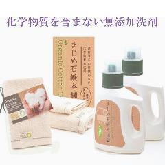 まじめ石鹸本舗 洗濯用洗剤・オーガニックタオルセット(大)