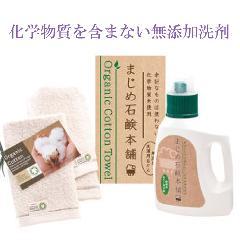 まじめ石鹸本舗 洗濯用洗剤・オーガニックタオルセット(中)