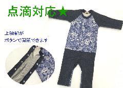 点滴対応・カバーオール【ブルー】