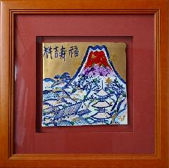 【京焼】陶額 赤富士