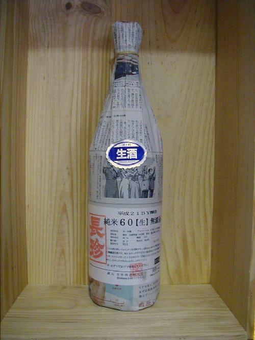 長珍 純米無濾過生原酒・八反錦60%精米