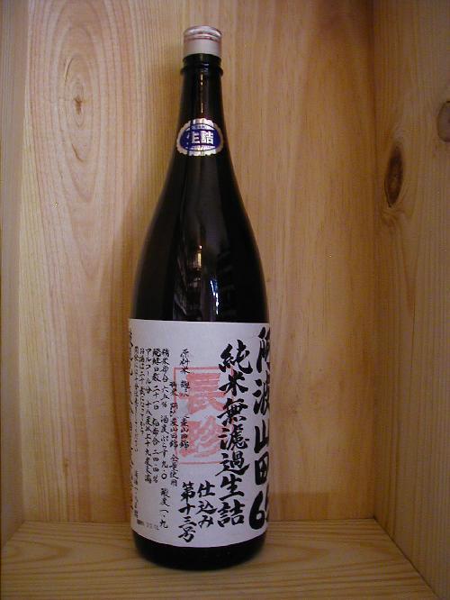 長珍 純米無濾過生詰 阿波山田65 1.8L 令和1年酒造