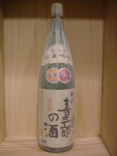喜三郎の酒 純米吟醸生原酒 1,8L
