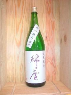 綿屋 純米原酒 雄町60%精米