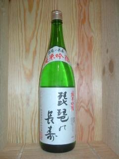 琵琶の長寿 純米吟醸