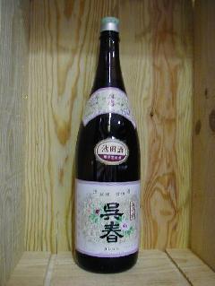 呉春 普通酒