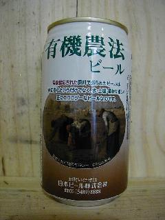 有機農法ビール350ml
