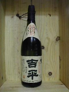 """梵・純米大吟醸 """"吉平""""1800ml"""